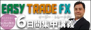 Easy TradeFX