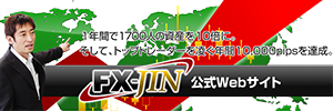 FX-Jin公式サイト