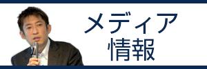 山口孝志のメディア