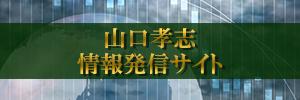山口孝志公式サイト
