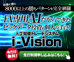 【i-Vision-アイ・ヴィジョン-】