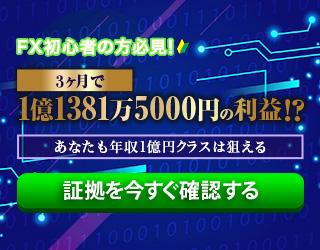 【FXトレーダー進化論】
