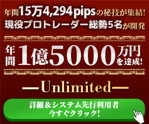 【Unlimited】