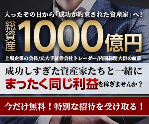 【総資産1000億円の超極秘コミュニティ】