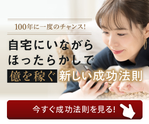 【コロナ時代の億万長者入門】