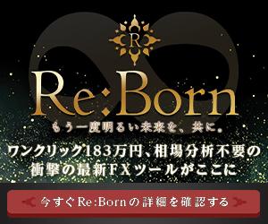 【Re:Born】