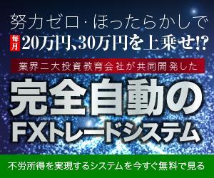 【完全自動のFXトレードシステム】