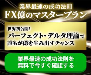 【FX億のマスタープラン】