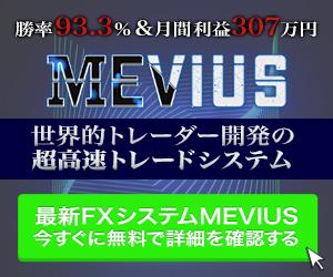 【MEVIUS】