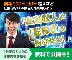 【FXスキャルピング・成功のイデア無料講座】