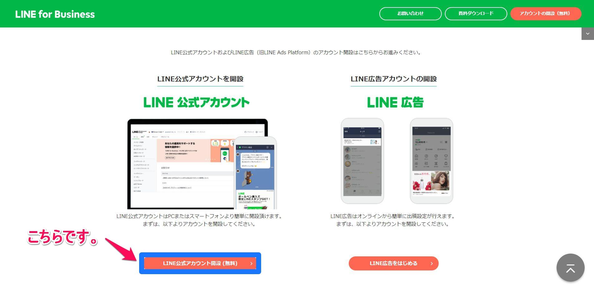 左側にある【LINE公式アカウント開設(無料)】をクリックする画像