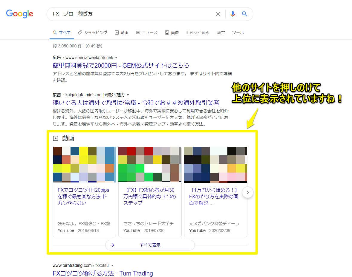 google検索している画像