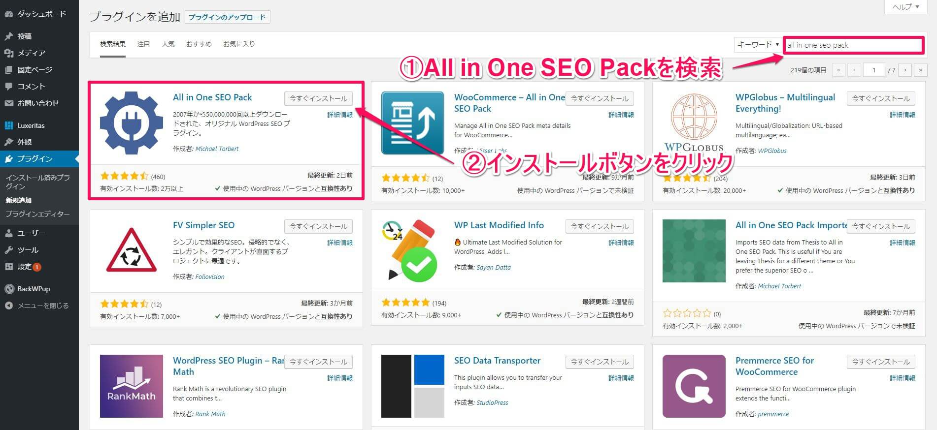 All in One SEO Pack設定方法①