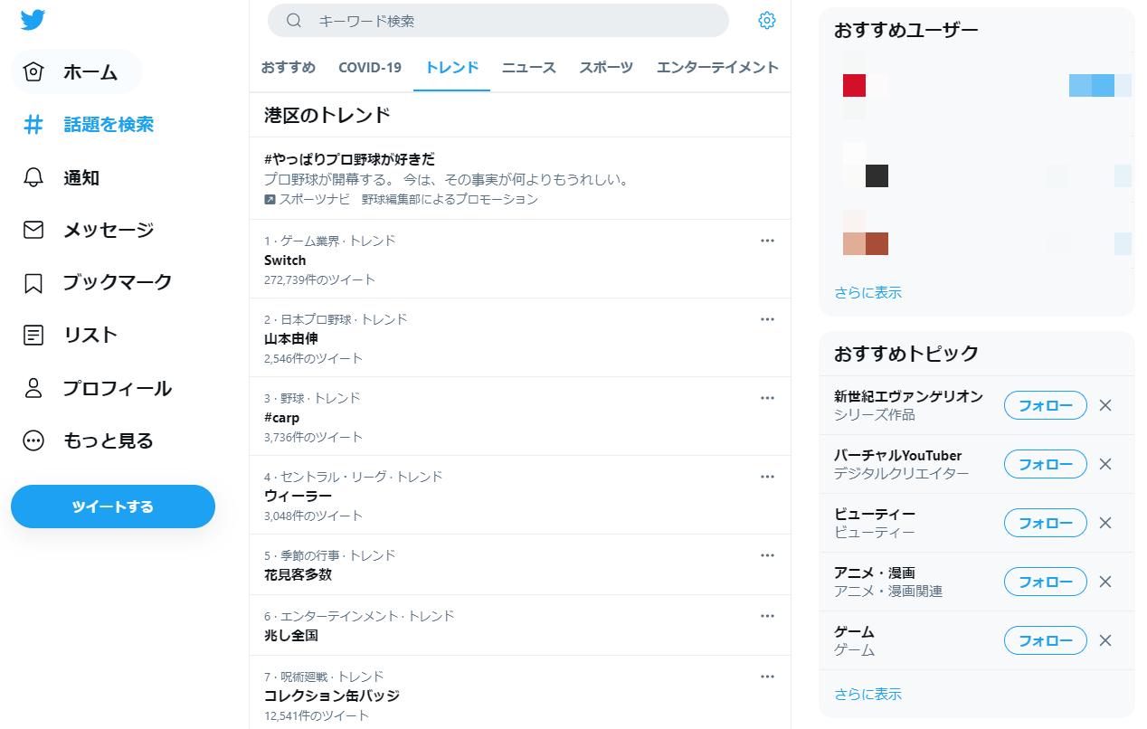 Twitterのトレンドのイメージ