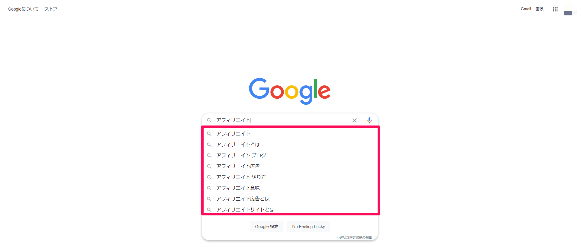 googleの検索候補のイメージ
