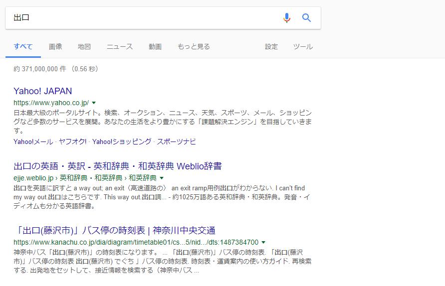 Googleで「出口」と検索した結果