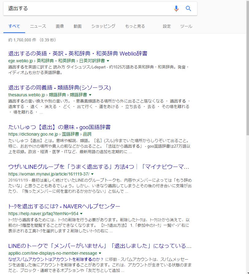 「退出する」というワードをGoogleで検索してみた結果