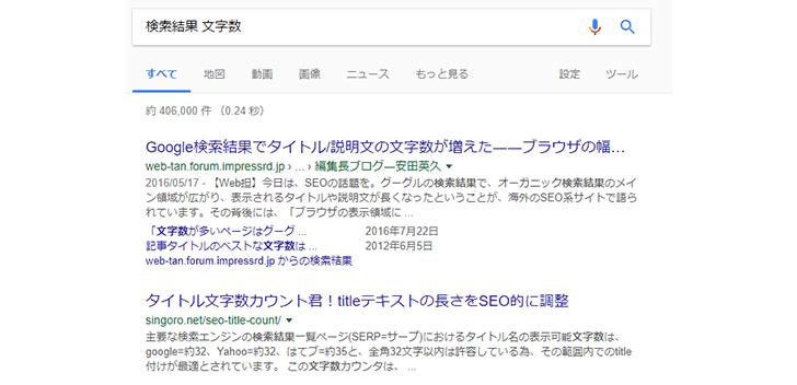 「検索結果 文字数」の検索結果1位2位