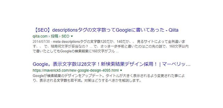 「検索結果 文字数」の検索結果10位以降