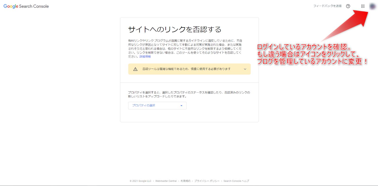 アイコンクリックのイメージ