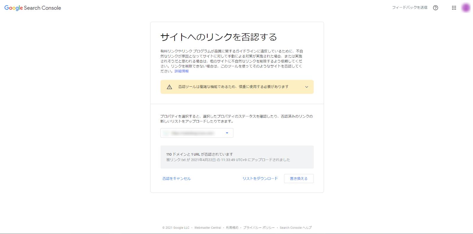 否認申請完了のイメージ