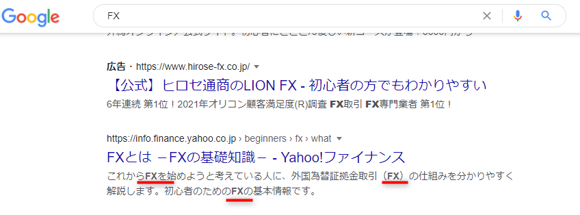 「FX」と検索してみた検索結果ののイメージ