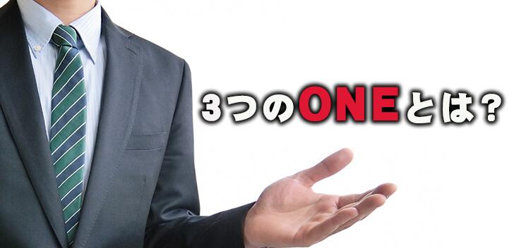 3つのONEについてのイメージ
