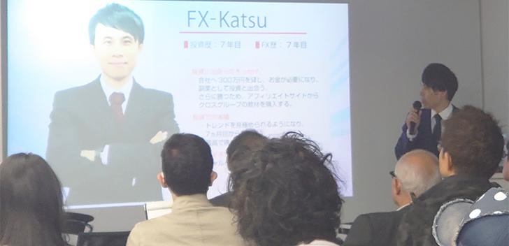 FX-Katsuの登壇の様子