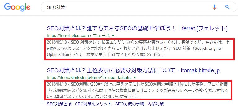 SEO対策について検索し、表示されたディスクリプション部分
