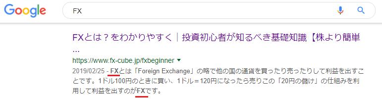 FXについて検索し、ディスクリプションにキーワードが2回含まれていることを確認