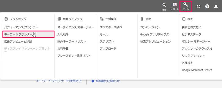 スパナマークをクリックしてキーワードプランナーを選択している画像
