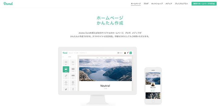 Ameba Ownd公式サイト