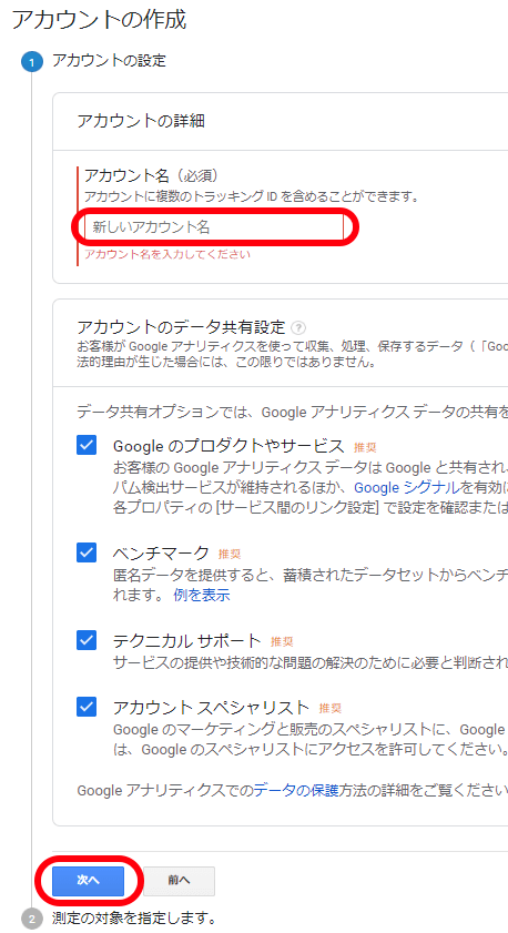 Googleアナリティクス導入手順5