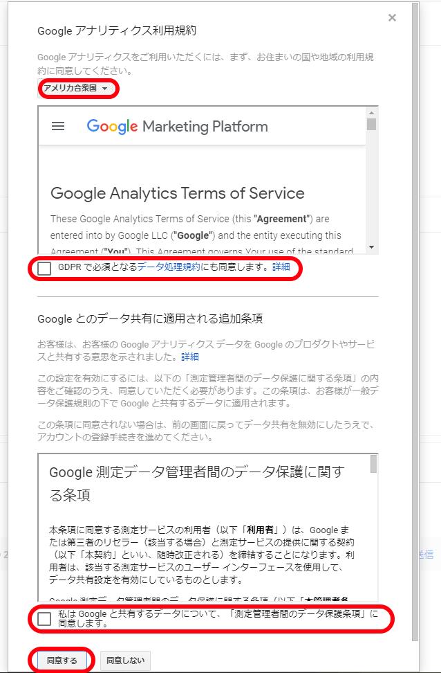 Googleアナリティクス導入手順8