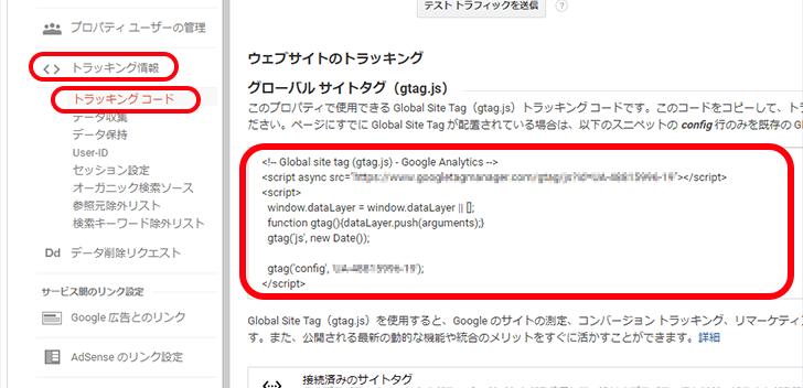 Googleアナリティクス導入手順9