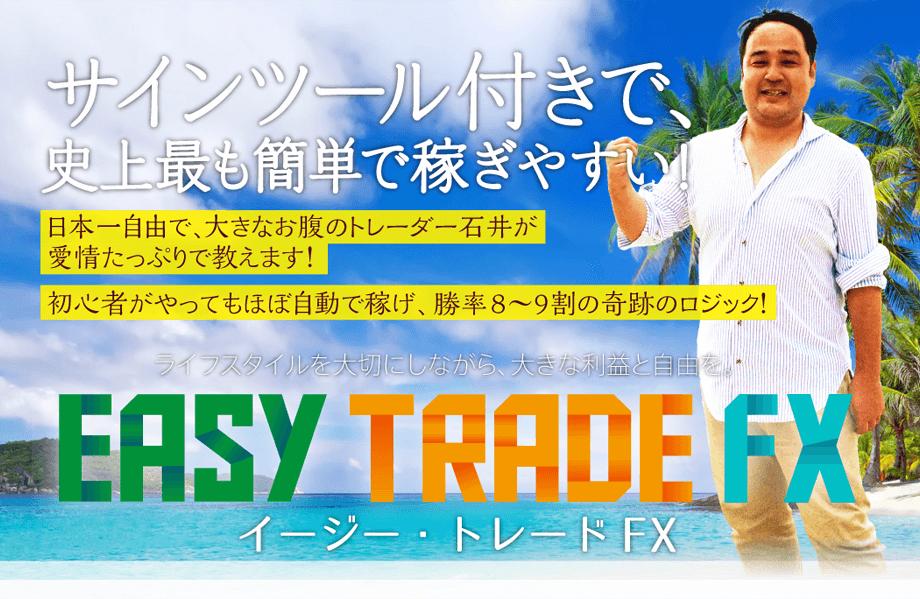Easy Trade FX