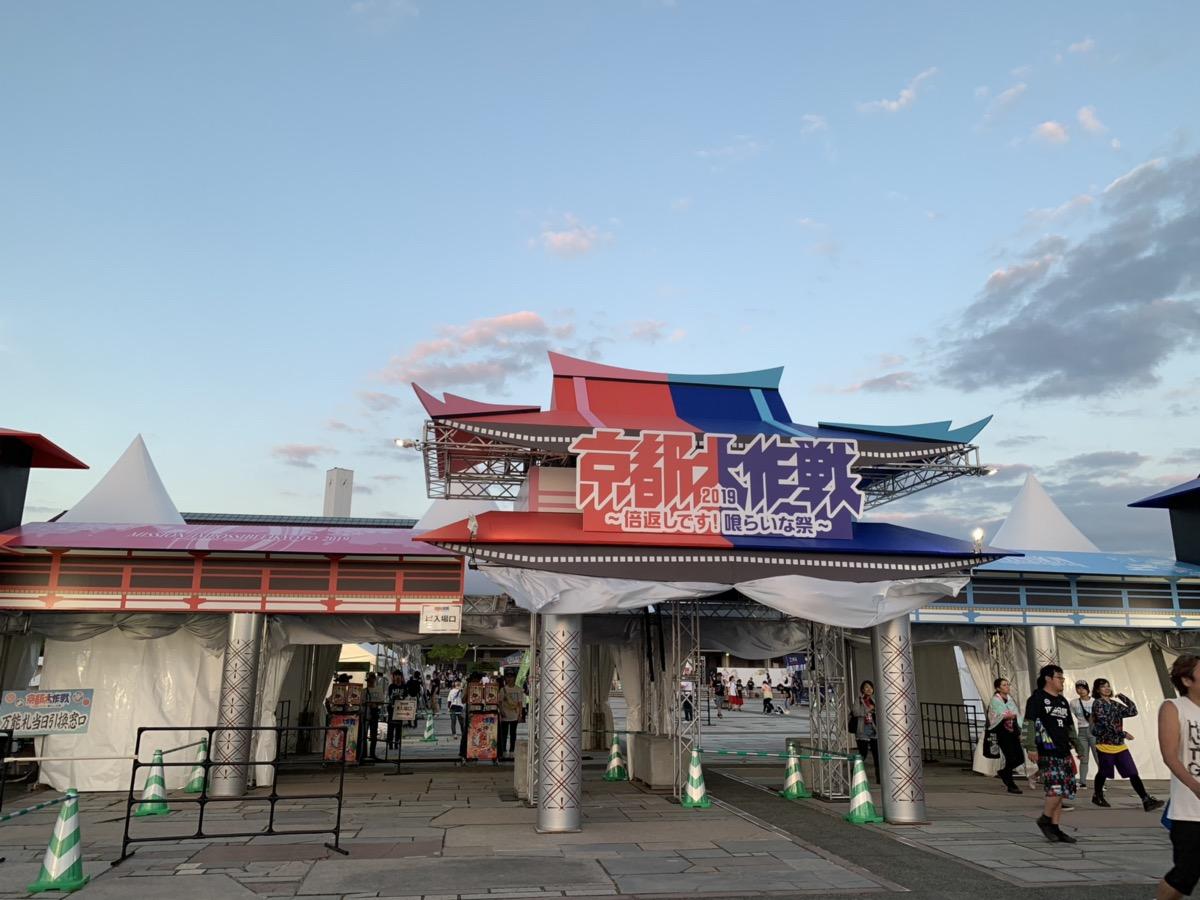 京都フェス